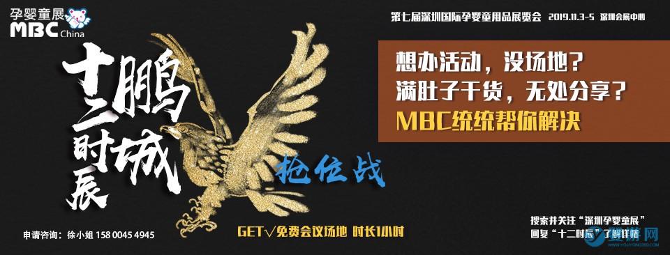 2019深圳孕婴童展鹏城抢位战