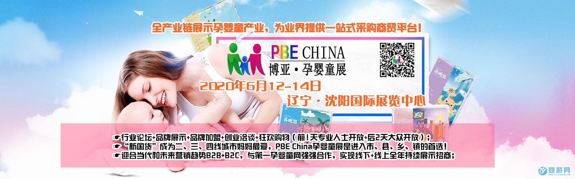 2020沈阳国际孕婴童博览会
