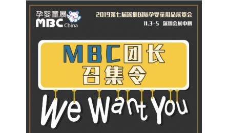 2019MBC深圳孕婴童展:五人即可轻松成团,团队参观尊享好礼