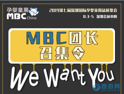 2019 MBC深圳孕婴童展拼团参展活动