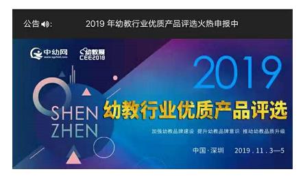 你一票,我一票,2019深圳幼教展CEE助你出道