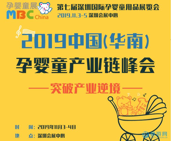 2019中国(华南)孕婴童产业链峰会启动