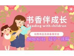 2020年东北专业幼教展会沈阳幼教产业及装备展览会