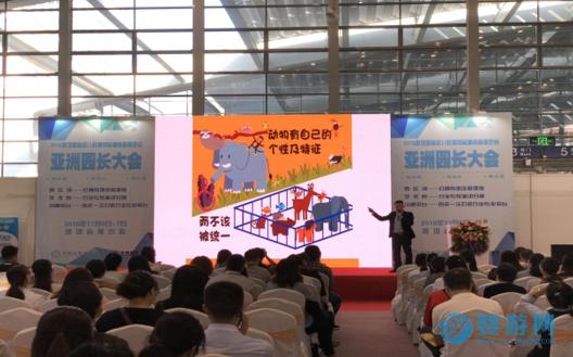 2019亚洲园长大会议程嘉宾大揭秘