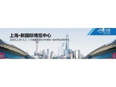 万事达——休闲卫浴生活好选择CSE上海泳池SPA展