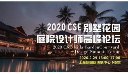 700别墅设计师相约CSE上海泳池SPA展别墅花园系列峰会