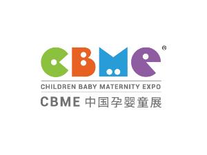 第20届CBME中国上海孕婴童展