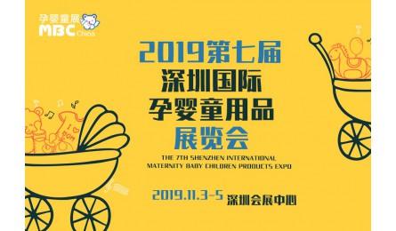 2019第七届深圳国际孕婴童用品展览会本周日盛大开幕!