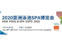 2020亚洲泳池SPA博览会(广州)