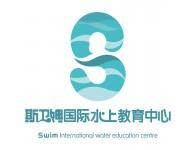 斯卫姆国际水上教育
