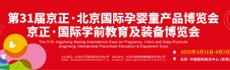 2020京正·北京国际孕婴童展