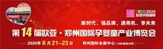 2020欧亚郑州孕婴童展