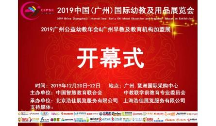 2019中国广州公益幼教年会暨幼教产业展览会即在粤召开