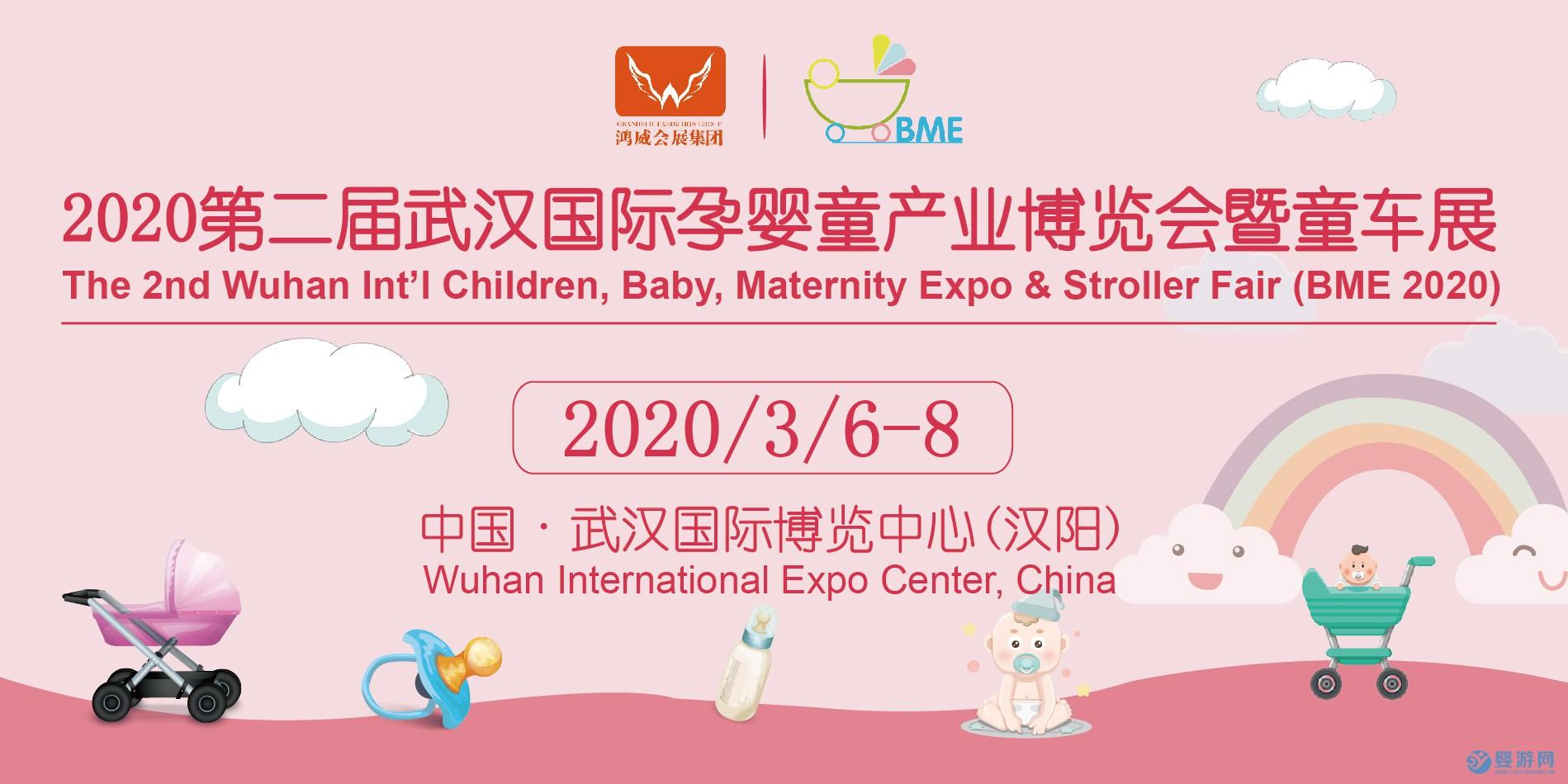 2020第二届武汉国际孕婴童产业博览会