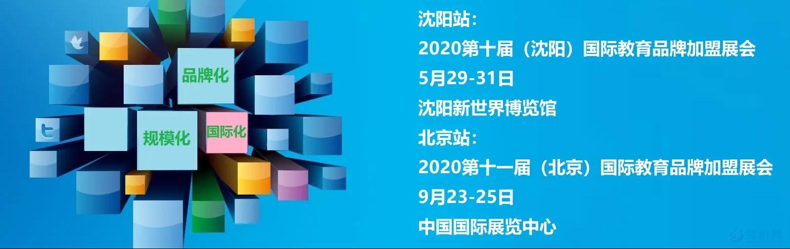 2020中国国际教育品牌加盟博览会