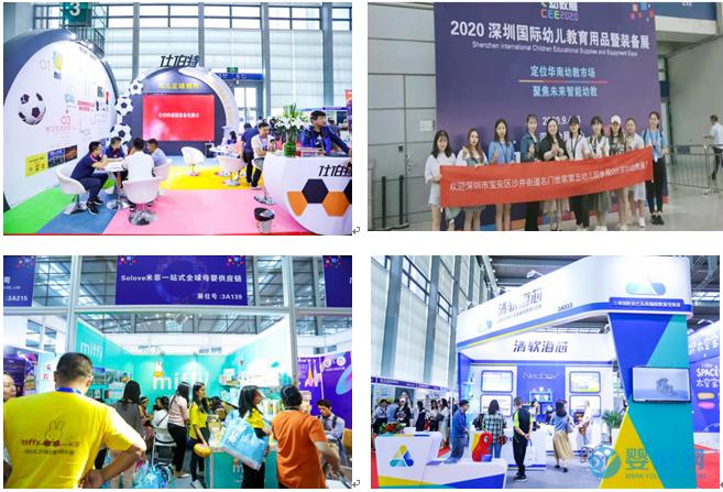 CEE2020深圳国际幼儿教育用品暨装备展