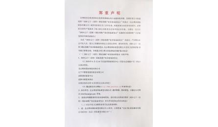 2020沈阳幼教展声明,混淆展会参展谨防受骗