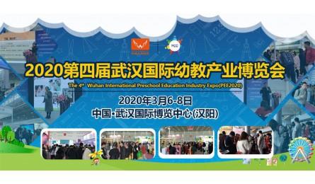 2020武汉幼教展3月6日盛大来袭,这些亮点抢先看