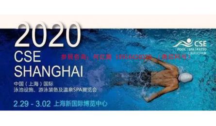 2020CSE上海泳池SPA展位预定已完成90%,优质精品抢先看!