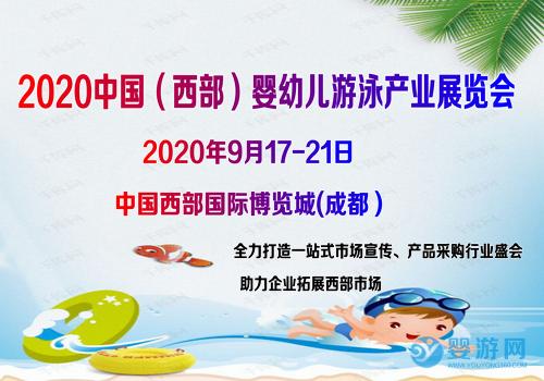 2020中国西部国际婴幼儿游泳产业展览会