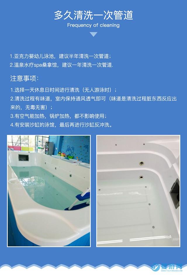 蓝盾婴儿游泳池管道清洗剂