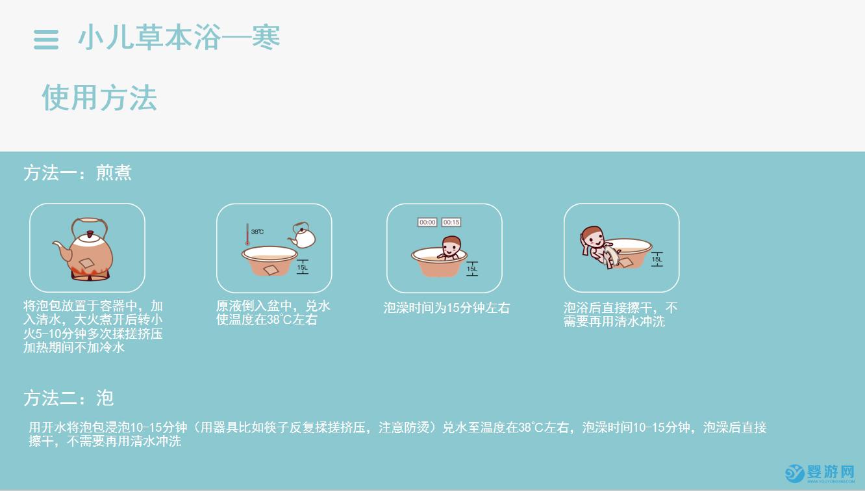 助力婴幼儿健康,艾百婴药浴值得信赖! 宝宝适合哪种药浴 药浴的好处与优势 如何选择合适的药浴6
