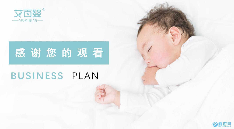 助力婴幼儿健康,艾百婴药浴值得信赖! 宝宝适合哪种药浴 药浴的好处与优势 如何选择合适的药浴44