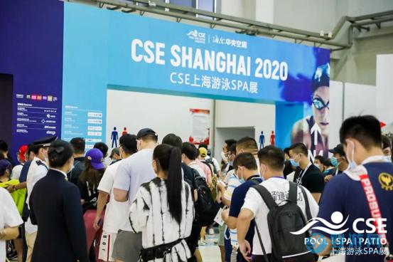2020CSE上海泳池SPA展现场照片