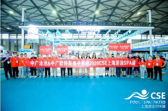 2020CSE上海泳池SPA展参展企业2