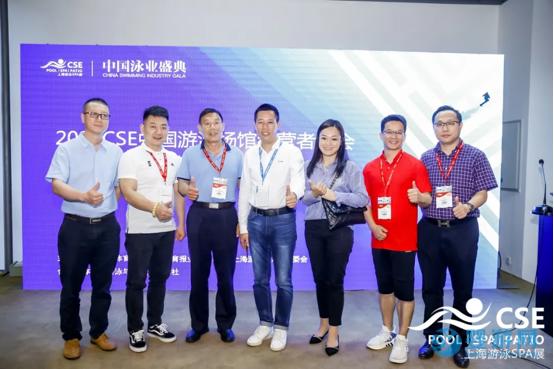 2020CSE上海泳池SPA展论坛会场