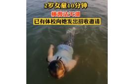 2岁女童10分钟游200米宽湖面,国内宝宝游泳同样棒 (578播放)