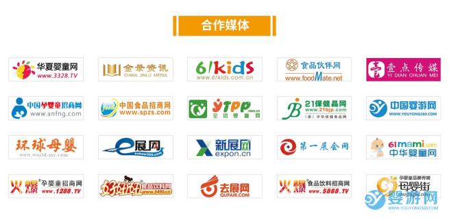 2020第八届中国·厦门孕婴童产业博览会合作媒体