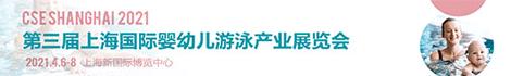 2021上海CES婴儿游泳产业展览会