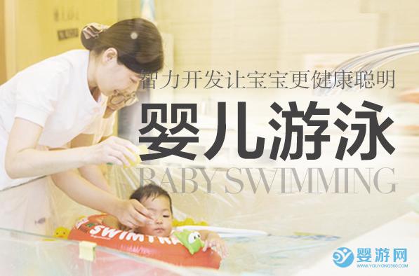 婴幼儿游泳有效锻炼孩子身体