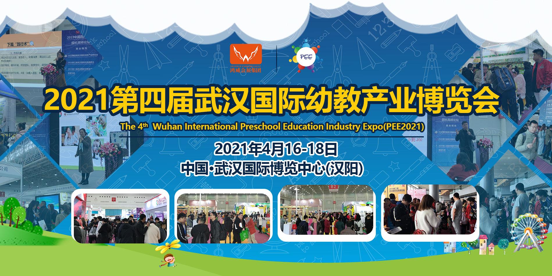 2021年武汉国际幼教展促