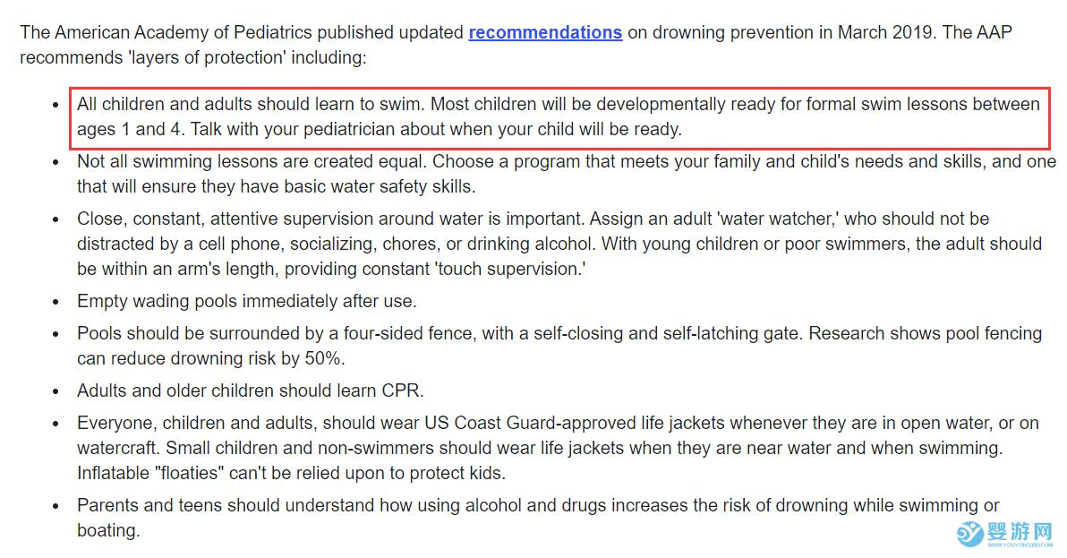 美国儿科学会关于婴儿游泳的建议