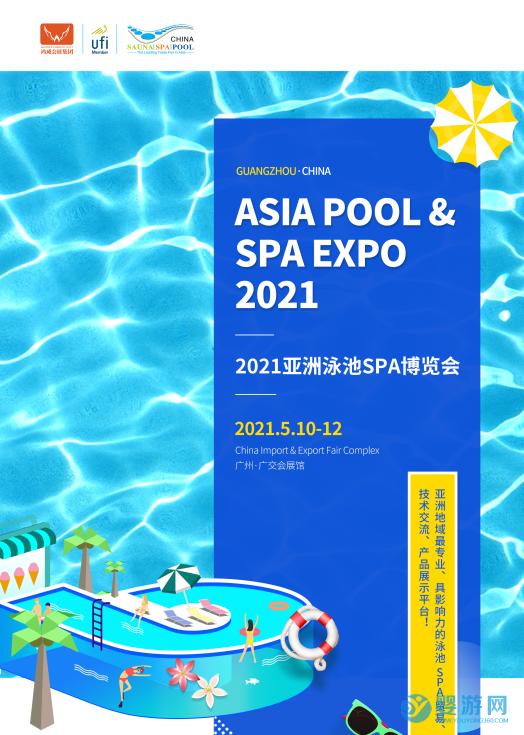 2021年亚洲泳池SPA展(广州)展会概况