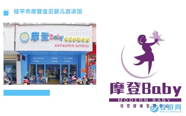 桂平市摩登宝贝婴儿游泳馆急聘婴儿游泳护理师