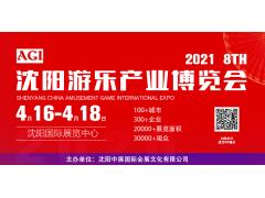 2021第八届沈阳游乐产业博览会