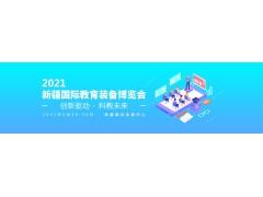 2021新疆国际教育装备博览会