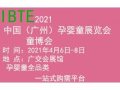 2021中国(广州)国际孕婴童产品展览会
