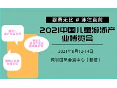 2021中国儿童游泳产业博览会