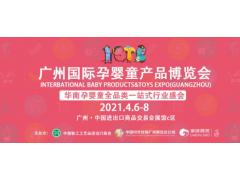 2021广州国际孕婴童产品博览会