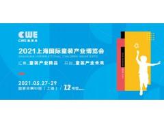 2021上海国际童装产业博览会-CWE2021
