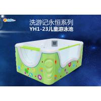 洗游记婴儿游泳设备厂家:永恒系列YH1-23