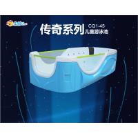 洗游记婴儿游泳设备厂家:传奇系列CQ1-45