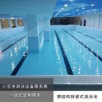 钢结构游泳池工程 小豆米拼装式可拆可移动游泳池安装