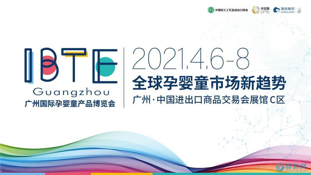 2021IBTE广州童博会