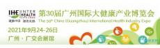 2021广州妇幼健康展