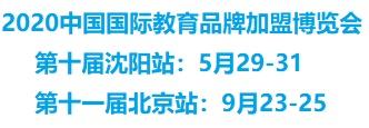2020中国国际教育品牌连锁加盟展览会